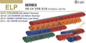 Đèn hộp xe ưu tiên Cảnh sát Cứu thương QLight Hàn Quốc ELP, 345~1745mm