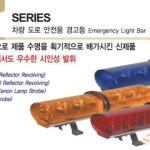 Đèn hộp xe ưu tiên Cảnh sát Cứu thương QLight Hàn Quốc ELR, 895mm