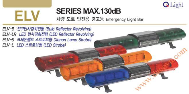 Đèn hộp xe ưu tiên QLight ELV, 1150mm, Có Loa âm báo Còi hú 130dB